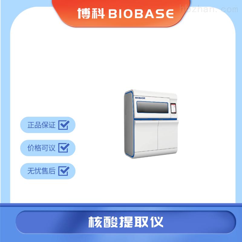 博科BIOBASE全自动核酸提取仪