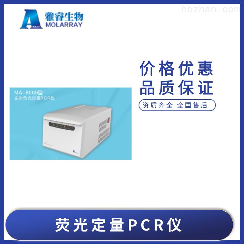 雅睿五通道实时荧光定量PCR仪价格